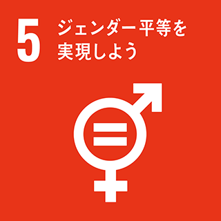 ⑤ジェンダー平等を実現しよう