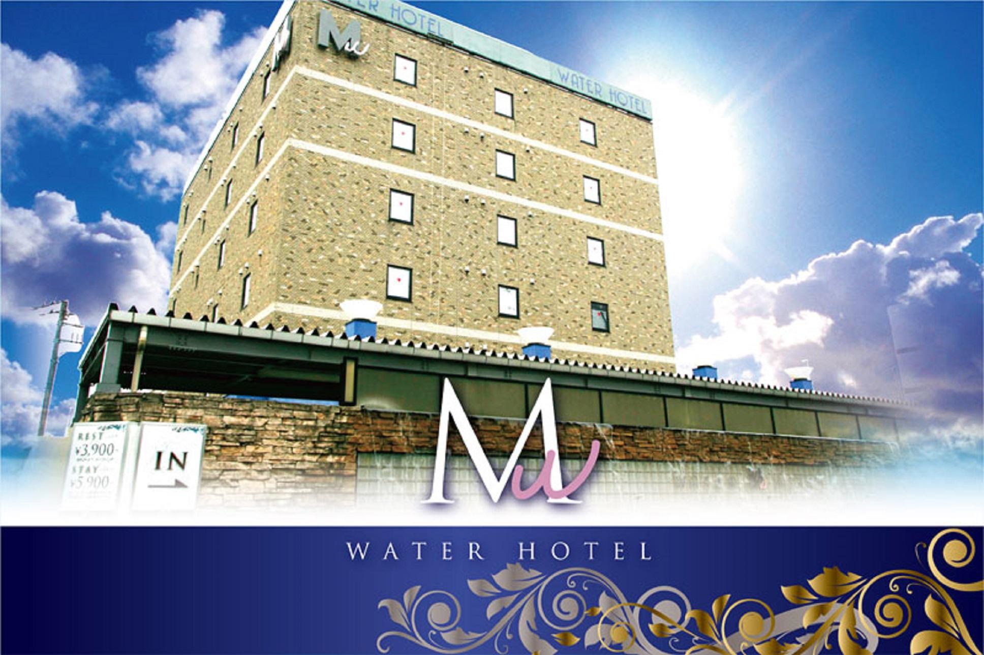 WATER HOTEL Mw 岩槻
