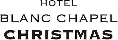HOTEL BLANC CHAPEL CHRISTMAS 石津