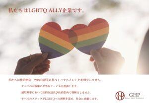 LGBTQ ALLY宣言を致します